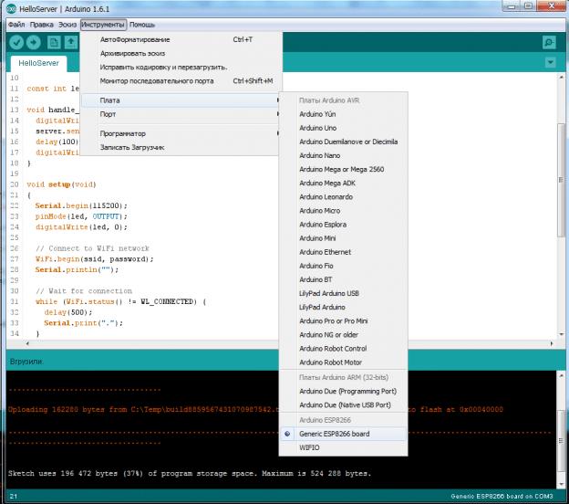 Arduino IDE для ESP8266