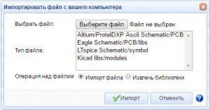Импортирование схем и библиотек в EasyEDA