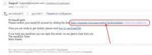 Письмо с подтверждением адреса электронной почты в EasyEDA