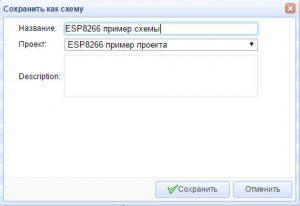 Сохранение схемы в EasyEDA