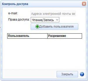 Предоставление доступа к проекту конкретному пользователю в EasyEDA